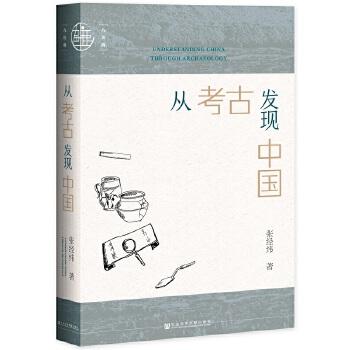 从考古发现中国(pdf+txt+epub+azw3+mobi电子书在线阅读下载)