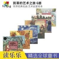 Katie's Adventure Series 凯蒂的艺术之旅6册 世界经典名画 儿童艺术绘本英语启蒙 英文原版进口图