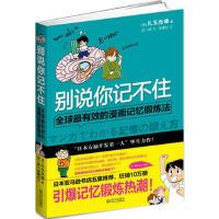 【学英语辅助工具书】 别说你记不住:全球最有效的漫画记忆锻炼法(让你变成记忆达人,想忘也忘不了!)