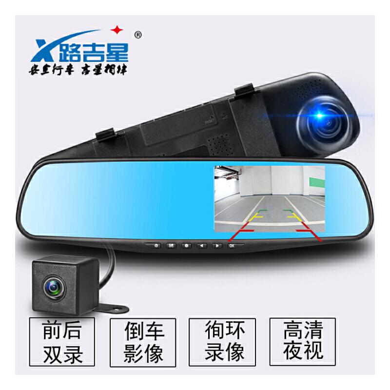 路吉星双镜头4.3英寸高清夜视后视镜行车记录仪高清1080P前后录像倒车影像双镜头4.3英寸后视镜行车记录仪