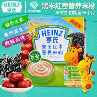 Heinz/亨氏米粉 黑米红枣营养米粉400g宝宝米粉辅食 婴儿米粉米糊