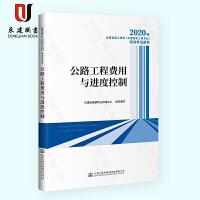 2020全国监理工程师(交通运输工程专业)培训考试用书:公路工程费用与进度控制