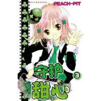 守护甜心3(每一个少女漫画粉丝必须拥有的经典之作!)【正版古旧图书,达额减,可开发票】