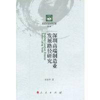 深圳高端制造业发展路径研究―深圳社会科学文库第5辑
