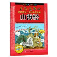影响孩子一生的中国名著:山海经