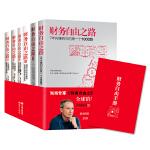 财务自由之路(全6册)
