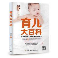【二手旧书9成新】育儿大百科-梁芙蓉著 中国轻工业出版社 9787518419333