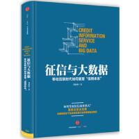 【二手书8成新】征信与大数据( 刘新海 中信出版社