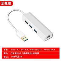 苹果笔记本电脑网线转换器usb接口type-c转接头macbook小米惠普华硕华为戴尔网口分线器3.