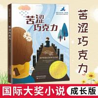 苦涩巧克力 国际大奖小说 升级版 德国青少年文学奖 6到12岁少儿青少年课外书 小学生三四五六年级课外书新蕾出版社 97