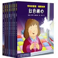 劳拉的星星・睡前故事(全8册)
