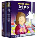 劳拉的星星·睡前故事(全8册)