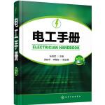 电工手册(第三版)