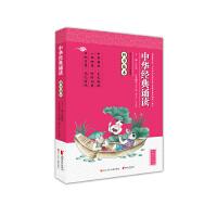 中华经典诵读:四季花木