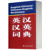 正版 英汉汉英词典 译文版 外语工具书籍 上海译文出版社