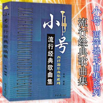 小号流行经典经典歌曲集西洋器乐曲集系列乐海编著器乐音色音乐课外