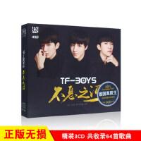 正版tfboys黑胶3CD专辑光盘精选流行歌曲汽车载无损音乐碟片