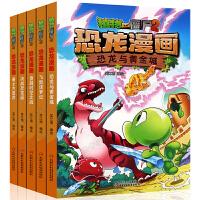 全套5册 植物大战僵尸2恐龙漫画 勇士大冒险+决战恐龙园+飞跃侏罗纪+恐龙与黄金城 经典恐龙漫画故事 7-8-10岁少