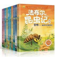 法布尔昆虫记礼盒装全套10册小学生一二三年级绘本故事科普读物6-12岁彩图绘本
