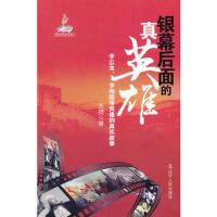 银幕后面的真英雄:李云龙 李向阳等英雄的真实故事 关捷 9787205074708