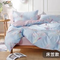 床上四件套全棉纯棉床上用品天床单床笠小清新被套 四件套 适用1.8-2m床 建议搭配220*240