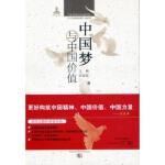 中国梦与中国价值