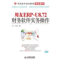 用友ERP-U8.72财务软件实务操作(光盘内容另行下载,地址见书封底)(仅适用PC阅读)
