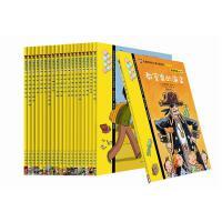 我爱阅读桥梁书:黄色系列第1辑(全20册)