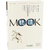 悦读MOOK 第二十卷