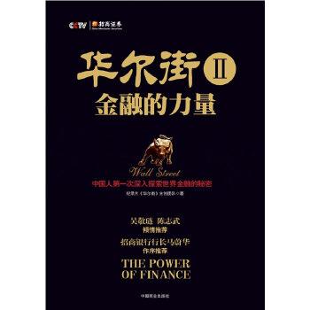 华尔街2 (吴敬琏、陈志武倾情推荐,招商银行行长马蔚华作序推荐)