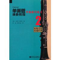 单簧管演奏教程 2 手指技巧练习