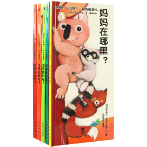 这是什么动物? 折页翻翻书(全套5册)