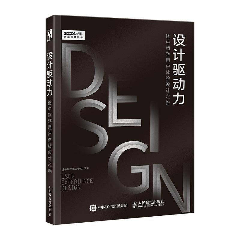 设计驱动力 途牛旅游用户体验设计之旅 以旅游行业的设计经验为出发点;不可不读的全方位设计大全;涵盖一套完整的用户体验设计流程及创意思路,全方位地传达了设计师在商业设计中的项目经验和设计赋能。