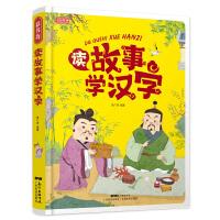 读故事学汉字 幼儿童识字故事书 6-7-8-9-10岁儿童识字学习汉字里的故事书籍 一二三年级小学生识字亲子共读课外拓