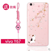 VIVO Y67手机壳女款挂绳 vivoy67防摔壳 外壳 硅胶套 TPU保护壳 彩绘卡通软壳