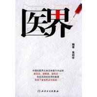 【二手书8成新】医界 易利华 人民卫生出版社