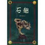 [二手旧书9成新],石趣,顾鸣塘,9787807300359,学林出版社