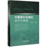 中国茶叶机械化技术与装备 权启爱 9787109252394