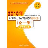 GCT(硕士专业学位)联考模拟试卷(全一册)(全新修订版)