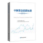 中国基金估值标准2018