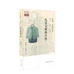 印象・中国历史 先秦卷 礼乐文明的兴替