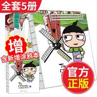 全套5册米小圈日记本图画本系列6-8-9-10-12周岁一二三四年级课外书米小圈上学记爆笑漫画涂色写日记笔记本画本
