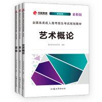 【正版】新版成人高考 专升本教材 艺术概论英语政治 专升本艺术类 3本