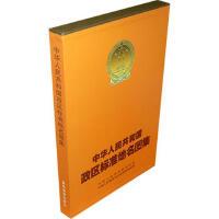 中华人民共和国政区标准地名图集 中华人民共和国民政部,中国人民解放军总参谋部测绘局 9787801043184睿智启图