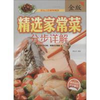 精选家常菜分步详解(金版) 中国华侨出版社