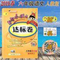 新版2019春 黄冈小状元达标卷6年级六年级语文 下册R(人教版)六年级语文课本同步卷