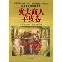 【二手书8成新】犹太商人羊皮卷 弥赛亚著 哈尔滨出版社