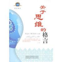 【正版二手书9成新左右】关于思维的格言 阿迪力・穆罕默德 新疆美术摄影出版社