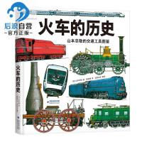 火车的历史 山本忠敬的交通工具图鉴 300幅精密手绘插图 6-12岁少儿儿童小学生科普只是认知大百科书籍