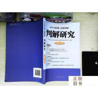 【二手旧书9成新】判解研究 . 2011年第2辑(总第56辑)